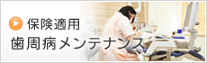 保険適用 歯周病メンテナンンス