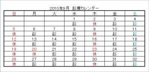 雑色 歯科 六郷歯科クリニック 診療カレンダー